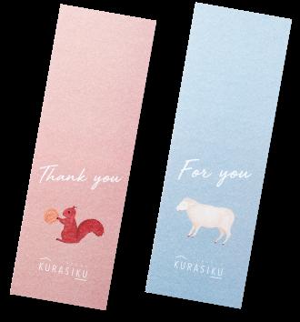 シール リス(Thank you)ひつじ(For you)