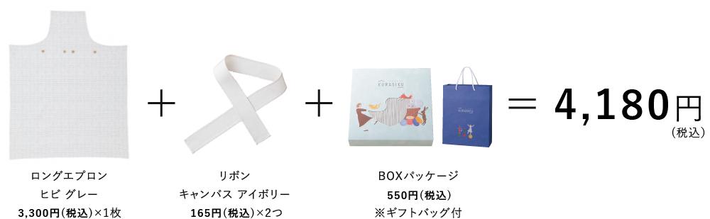 エプロンセット(ヒビグレー)3,800円(税抜き)