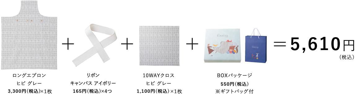 エプロンとクロスセット(ヒビグレー) 4,800円(税抜き)