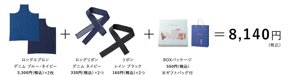 エプロン2枚セット(デニムネイビー&ブルー) 7,400円(税抜き)