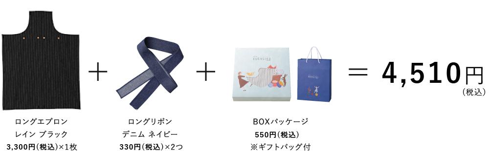 エプロンセット(レインブラック)4,100円(税抜き)