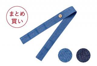 ボタンストラップ  (デニム)2色(8本)